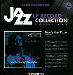 ジャズ LPレコード コレクション 4号
