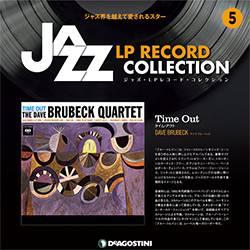 ジャズ LPレコード コレクション 5号