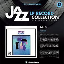 ジャズ LPレコード コレクション 12号