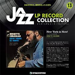 ジャズ LPレコード コレクション 13号