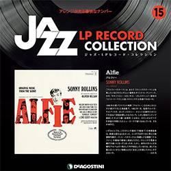ジャズ LPレコード コレクション 15号