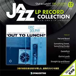 ジャズ LPレコード コレクション 17号
