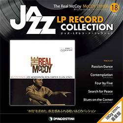 ジャズ LPレコード コレクション 18号