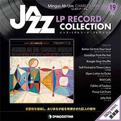 ジャズ LPレコード コレクション 19号