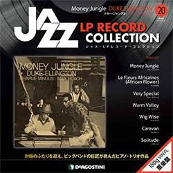 ジャズ LPレコード コレクション 20号