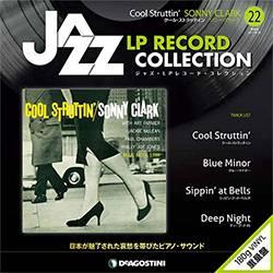ジャズ LPレコード コレクション 22号