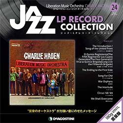 ジャズ LPレコード コレクション 24号