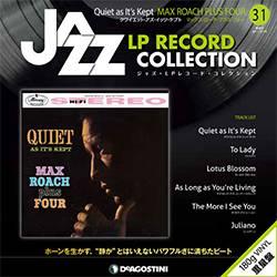 ジャズ LPレコード コレクション 31号