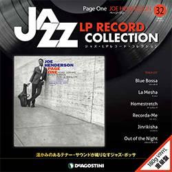 ジャズ LPレコード コレクション 32号