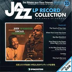 ジャズ LPレコード コレクション 33号