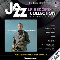 ジャズ LPレコード コレクション 34号