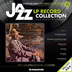 ジャズ LPレコード コレクション 35号