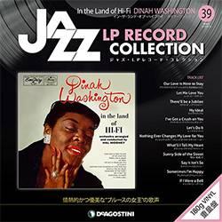 ジャズ LPレコード コレクション 39号