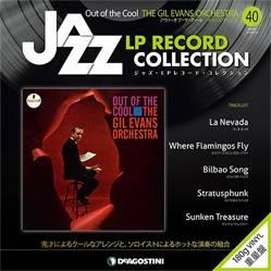 ジャズ LPレコード コレクション 40号
