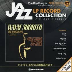 ジャズ LPレコード コレクション 53号