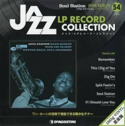 ジャズ LPレコード コレクション 54号