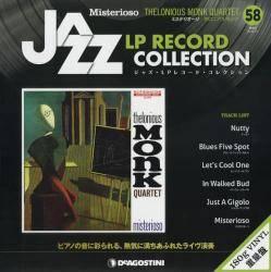 ジャズ LPレコード コレクション 58号