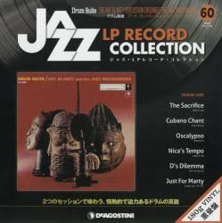 ジャズ LPレコード コレクション 60号