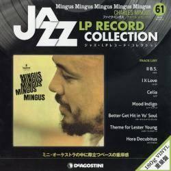 ジャズ LPレコード コレクション 61号