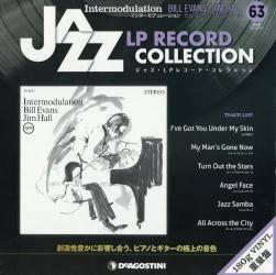 ジャズ LPレコード コレクション 63号