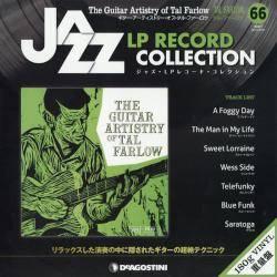 ジャズ LPレコード コレクション 66号