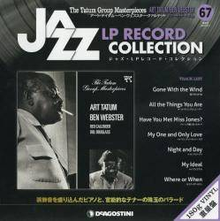 ジャズ LPレコード コレクション 67号