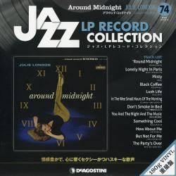 ジャズ LPレコード コレクション 74号