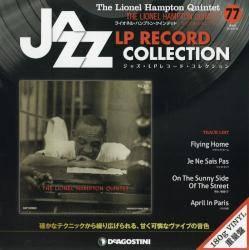 ジャズ LPレコード コレクション 77号