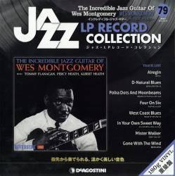 ジャズ LPレコード コレクション 79号