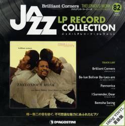 ジャズ LPレコード コレクション 82号