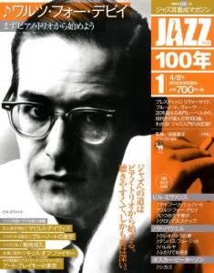 CDつきジャズ耳養成マガジンJAZZ100年 1号
