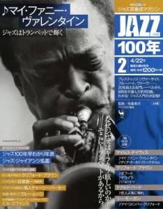 CDつきジャズ耳養成マガジンJAZZ100年 2号