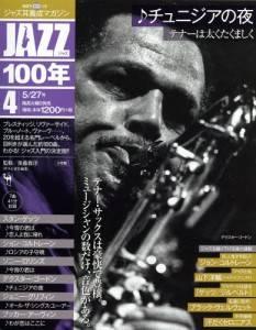 CDつきジャズ耳養成マガジンJAZZ100年 4号