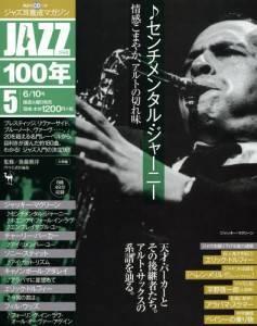 CDつきジャズ耳養成マガジンJAZZ100年 5号
