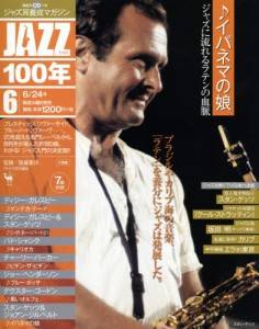 CDつきジャズ耳養成マガジンJAZZ100年 6号