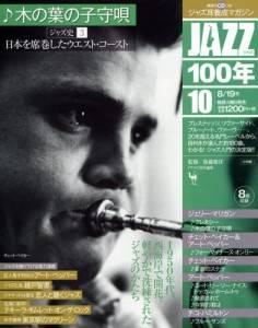 CDつきジャズ耳養成マガジンJAZZ100年10号