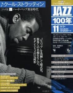CDつきジャズ耳養成マガジンJAZZ100年11号