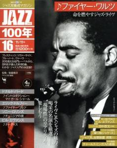 CDつきジャズ耳養成マガジンJAZZ100年16号