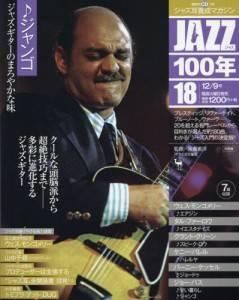 CDつきジャズ耳養成マガジンJAZZ100年18号