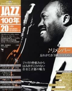 CDつきジャズ耳養成マガジンJAZZ100年20号
