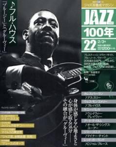 CDつきジャズ耳養成マガジンJAZZ100年22号