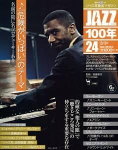 CDつきジャズ耳養成マガジンJAZZ100年24号