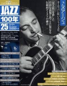 CDつきジャズ耳養成マガジンJAZZ100年25号
