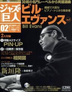 隔週刊CDつきマガジン「ジャズの巨人」 2巻
