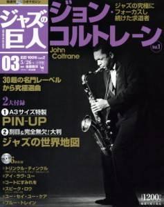 隔週刊CDつきマガジン「ジャズの巨人」 3巻