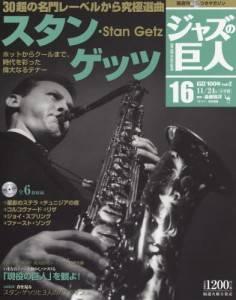 隔週刊CDつきマガジン「ジャズの巨人」 16巻