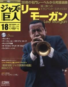 隔週刊CDつきマガジン「ジャズの巨人」 18巻