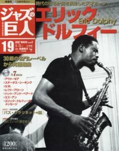 隔週刊CDつきマガジン「ジャズの巨人」 19巻