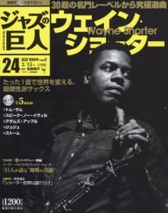 隔週刊CDつきマガジン「ジャズの巨人」 24巻