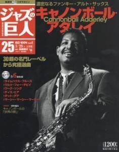 隔週刊CDつきマガジン「ジャズの巨人」 25巻